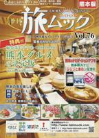 季刊 旅ムック 熊本版 Vol.76