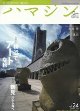 ハマジン vol.24 2011.10