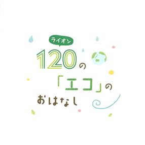 『ライオン 120の「エコ」のおはなし』ライオン株式会社