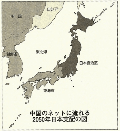 中国のネットに流れる2050年日本支配の図(P149)