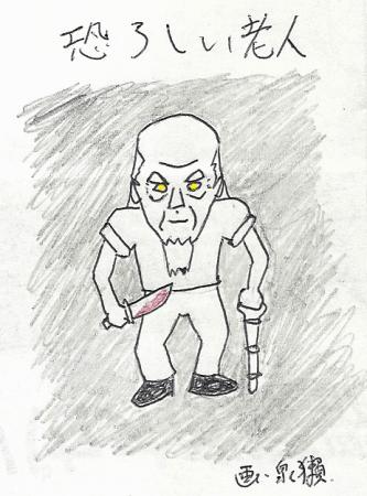 恐ろしい老人