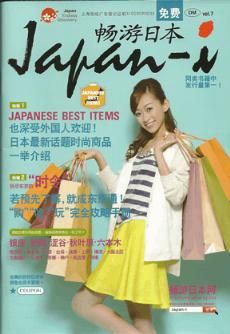 Japan_i