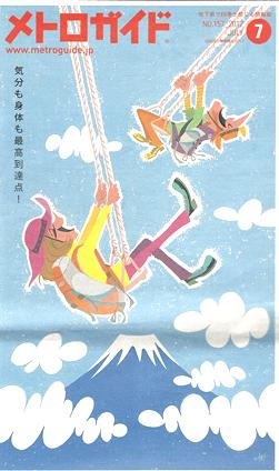 メトロガイド No.157_2012 JULY