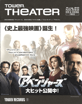 TOWER THEATER Aug.20 No.062