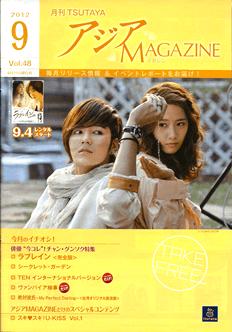 月刊TSUTAYAアジアMAGAZINE 2012.9 Vol.48