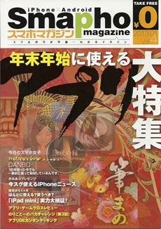 Smapho magazine 2013.01 Vol.4