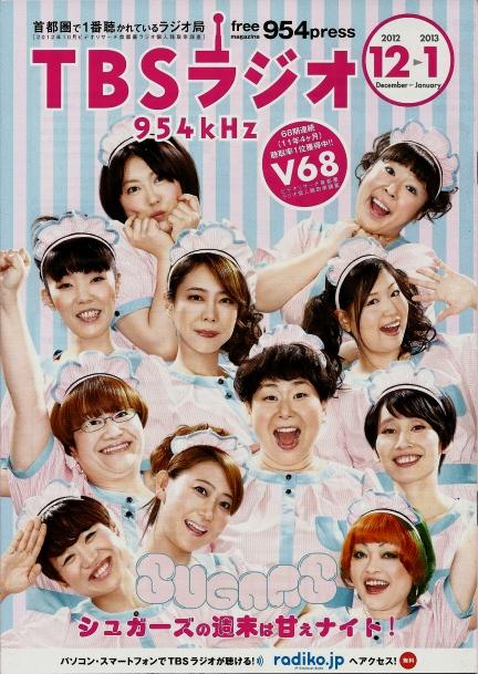 TBSラジオ 954kHz 2012.12→2013.1