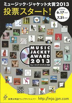 ミュージック・ジャケット大賞2013投票スタート!