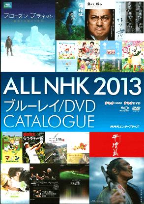 ALL NHK ブルーレイ/DVD CATALOG 2013