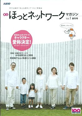 京王ほっとネットワークマガジン Vol.1 創刊号 2013.July