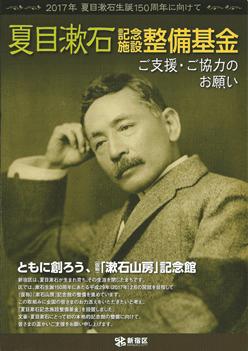 『夏目漱石記念施設整備基金 ご支援・ご協力のお願い』新宿区