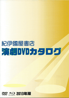 紀伊國屋書店演劇DVDカタログ 2013年版