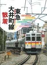『東急大井町線散策』世田谷区産業振興公社
