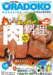 トオカマチ★ウェブ ORADOKO MAGAZINE Vol.13 2013.8-2013.9
