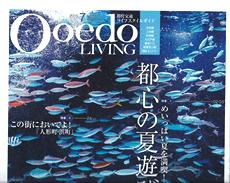 Ooedo LIVING 2013.7 No.14