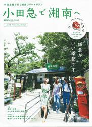 小田急で湘南へ 2013 Summer vol.19
