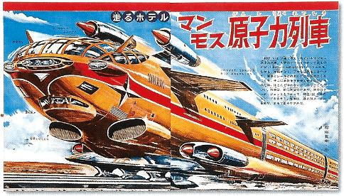 マンモス原子力列車