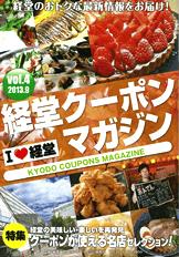経堂クーポンマガジン
