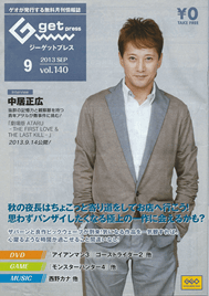 G get press SEP.2013 VOL.140