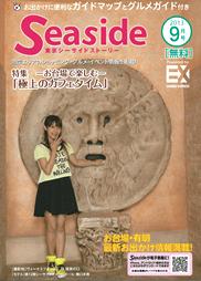 Seaside 東京シーサイドストーリー 2013年9月号