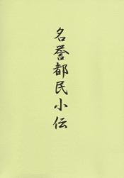 平成二十四年度 名誉都民小伝