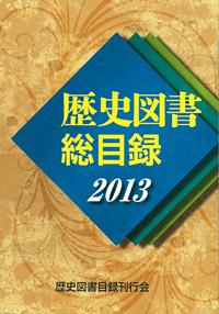 歴史図書総目録2013