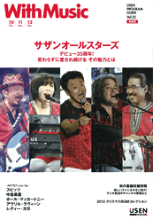 WithMusic USEN PROGRAM GUIDE Vol.25