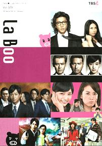 La Boo No.29 2013年秋 第29号