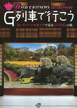 春のおでかけNEWS 2014 SPRING G列車で行こう
