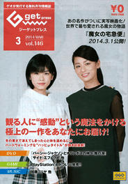 G get press MAR.2014 VOL.146