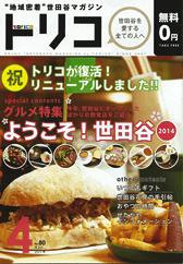 トリコ No.80 Apr.2014