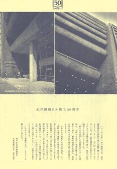 紀伊國屋ビル竣工50周年