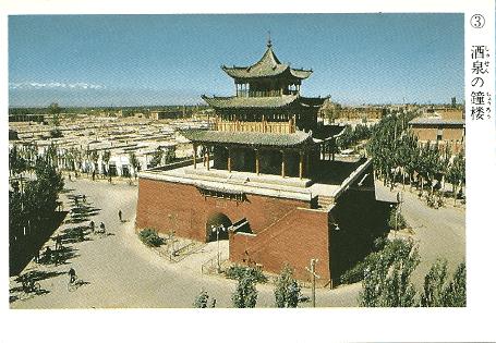 酒泉の鐘楼
