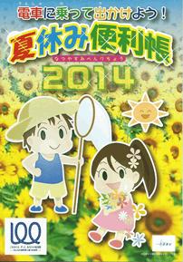 夏休み便利帳2014
