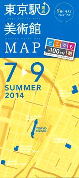 東京駅周辺美術館MAP 7→9 SUMMER 2014