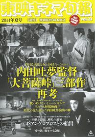 東映キネマ旬報 2014年夏号 vol.23