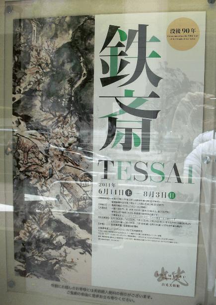 鉄斎 TESSAI in 出光美術館
