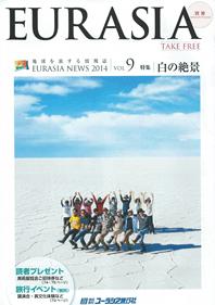 別冊ユーラシアニュース 2014 Vol.9