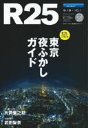 R25 2014, No.257 9.18-10.1