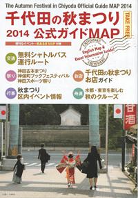 千代田の秋まつり2014 公式ガイドMAP