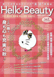 Hello Beauty Vol.1 2014.OCTOBER