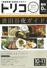 トリコ 10-11 2014 No.83