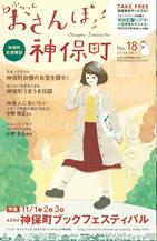 おさんぽ神保町 No.18 2014.10.1