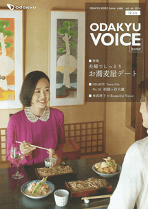 ODAKYU VOICE home 12月号 vol.44 2014