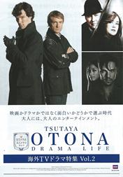 TSUTAYA OTONA DRAMA LIFE 海外TVドラマ特集 Vol.2