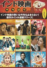 インド映画カタログ