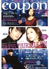 coupon land[クーポンランド] December 2014 No.128