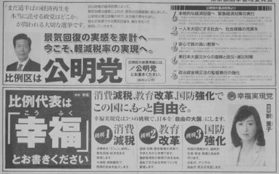 公明党&幸福実現党