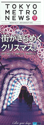 TOKYO METRO NEWS 12.2014