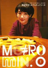 Metro min.[メトロミニッツ] No.146 2015 JAN